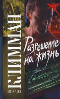 Климман Михаил Разрешение на жизнь 978-5-17-048819-3