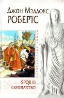Робертс Джон SPQR III. Святотатство 978-5-699-58987-6