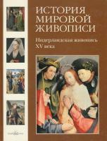 Калмыкова Вера История мировой живописи. Нидерландская живопись XV века 978-5-7793-1741-2