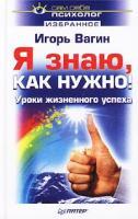 Игорь Вагин Я знаю, как нужно! Уроки жизненного успеха 5-94723-358-4