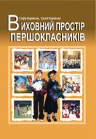 Корнієнко Софія Марківна Виховний простір першокласників. Навчально-методичний посібник. 966-692-67-5