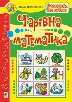 Морозенко Марія Чарівна математика 978-966-10-0279-0