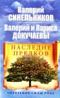 Валерий Синельников, Валерий Докучаев, Лариса Докучаева Наследие предков. Обретение силы Рода 978-5-227-03324-6