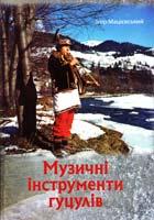 Мацієвський Ігор Музичні інструменти гуцулів 978-966-382-401-7
