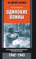 Хартфельд Вальтер Одинокие воины. Спецподразделения вермахта против партизан. 1942 – 1943 978-5-9524-4992-3
