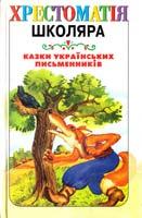 Качалова Т., Шевченко О. Казки українських письменників 966-7657-85-х