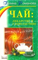 Романова Галина Чай: лекарство и удовольствие 5-8378-0137-5