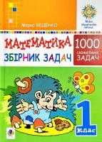 Беденко Марко Математика. 1000 сюжетних задач. 1 клас: Збірник 978-966-10-5632-8