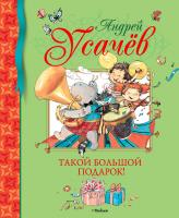Усачёв Андрей Такой большой подарок! 978-5-389-02504-2