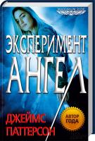 Паттерсон Джеймс Maximum Ride. Эксперимент «Ангел» 978-966-14-5202-1