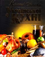 Укладач С. А. Мірошниченко Кращі страви української кухні 978-966-481-796-4