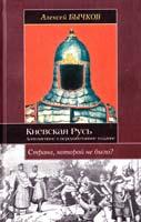 Бычков Алексей Киевская Русь 978-5-271-23740-9
