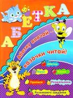 Абетку вивчай — казочки читай (Абетка + прописи + казки + розв. завдання) 978-617-536-263-1