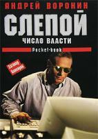 Андрей Воронин Слепой. Число власти 985-14-1139-6