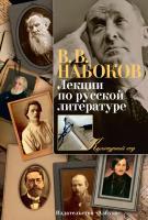 Набоков Владимир Лекции по русской литературе 978-5-389-09646-2