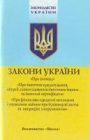 Закон України про іпотеку 966-661-256-9