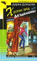 Донцова Дарья Хеппи-энд для Дездемоны 978-5-699-25676-1