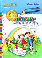 Забіла Наталя Олівець-малювець. Збірка кращих творів для дітей 966-8114-17-5