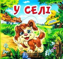 Курмашев Рінат У селі. Склади ланцюжок. (картонка) 978-966-314-307-1
