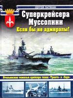 Патянин Сергей Суперкрейсера Муссолини. Если бы не адмиралы! 978-5-699-50944-7