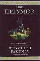 Ник Перумов Летописи Разлома 978-5-699-24604-5