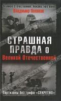 Владимир Поляков Страшная правда о Великой Отечественной. Партизаны без грифа