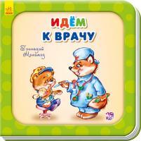 Меламед Геннадій Нужные книжки. Идем к врачу