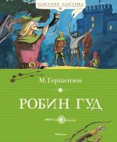 Гершензон Михаил Робин Гуд 978-5-389-04200-1