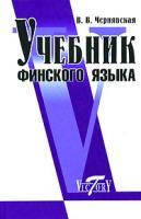 В. В. Чернявская Учебник финского языка 978-5-89173-998-7