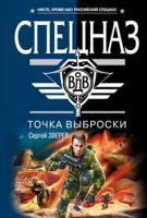 Зверев Сергей Иванович Точка выброски 978-5-699-27067-5