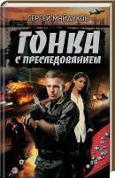 Майдуков Сергей Гонка с преследованием 978-617-12-2263-2