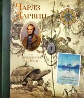 А. Дж. Вуд, Твист Клинт Чарльз Дарвин и путешествие на «Бигле» 978-5-386-02008-8