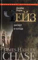 Чейз Джеймс Хедли Джокер в колоде 978-5-227-02683-5