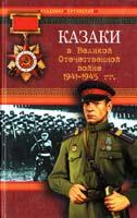 Пятницкий Владимир Казаки в Великой Отечественной войне 1941 -1945 гг. 978-5-699-21530-0