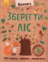Булгакова Г. Екокнига. Зберегти ліс