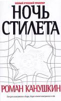 Роман Канушкин Ночь Стилета 5-17-012999-8, 5-9578-0394-4