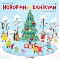 Руда Інна Новорічні канікули 978-966-974-785-3