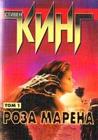 Кинг Стивен Роза Марена: Роман в 2 томах. Т. 1 5-17-003273-0