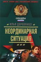 Илья Деревянко Неординарная ситуация 978-5-699-25383-8
