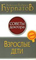 Андрей Курпатов Взрослые дети 978-5-373-01863-0