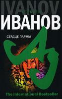 Алексей Иванов Сердце Пармы 978-5-352-02042-5