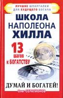 Серапионов Олег Школа Наполеона Хилла. 13 шагов к богатству 978-5-17-068953-8