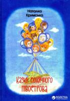 Кримська Наталка Казки сонячного півострова 978-966-279-081-8