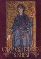 Собор Святої Софії в Києві: Книга-альбом 966-577-081-0