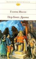 Ибсен Генрик Пер Гюнт; Драмы 978-5-699-46801-0