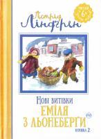 Ліндгрен Астрід Нові витівки Еміля з Льонеборги. Книга 2 978-966-917-141-2