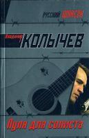 Владимир Колычев Пуля для солиста 978-5-699-25222-0