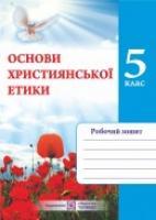 Шумська О. Зошит з основ християнської етики. 5 клас 978-966-07-2119-7