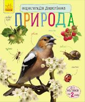 Каспарова Юлія Енциклопедія дошкільника: Природа 978-617-09-2831-3