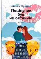 Бурлака Олександр Поцілунок був не останній 978-966-580-580-9